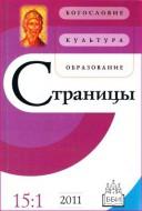 Страницы - журнал ББИ - 15 - 2011