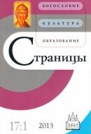 Страницы - журнал ББИ 17 - 2013