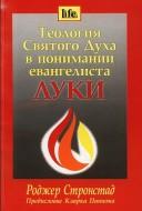 Стронстад Р. Теология Святого Духа в понимании евангелиста Луки