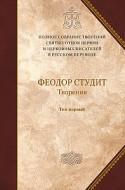 Преподобный Феодор  Студит - Творения. Том 1: Нравственно- аскетические творения