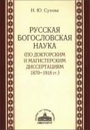 Наталья Сухова - Русская богословская наука - по докторским и магистерским диссертациям 1870-1918 гг.