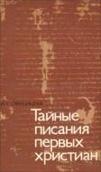 Свенцицкая - Тайные писания первых христиан