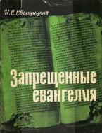 Свенцицкая Ирина Сергеевна - Запрещенные Евангелия