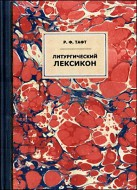 Тафт Роберт Френсис - Литургический лексикон