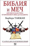 Барбара Такман - Библия и меч