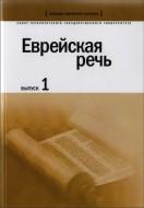 Еврейская речь - выпуск 1