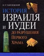 История Израиля и Иудеи до разрушения первого храма - Игорь Тантлевский
