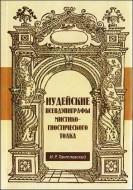 Тантлевский - Иудейские псевдэпиграфы мистико-гностического толка