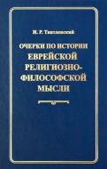 Игорь Тантлевский - Очерки по истории еврейской религиозно-философской мысли