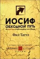 Фил Таттл - Иосиф - Обходной путь