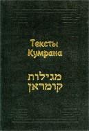 Тексты Кумрана