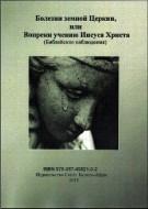Наталья Тер-Григорян-Демьянюк - Болезни земной Церкви или вопреки учению Иисуса Христа