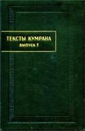 Тексты Кумрана - выпуск 1