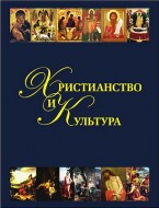 Тихомирова - Христианство и культура