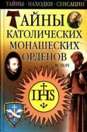 Михаил Ткач - Тайны католических монашеских орденов