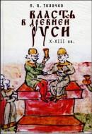 Петр Толочко - Власть в Древней Руси - Х-ХIII века