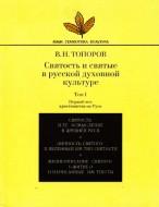 Владимир Топоров - Святость и святые в русской духовной культуре