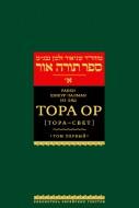 Шнеур-Залман из Ляд - Тора ор - Тора - свет - в 4-х томах