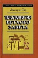Текстология Ветхого Завета Тов