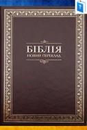 Біблія - Турконяк - УБТ - 2011