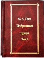 О. А. Тярк – Избранные труды - в 2-х томах