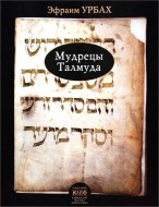 Эфрим Урбах - Мудрецы Талмуда - их верования и мнения
