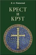 Борис Успенский - Крест и круг