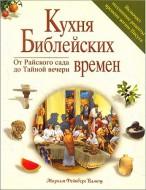 Кухня библейских времен - Вамош