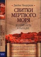 Вандеркам Джеймс - Свитки Мертвого моря