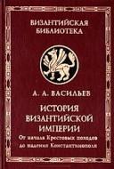 История Византийской империи - Александр Васильев