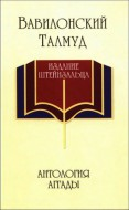 Вавилонский Талмуд - Анталогия аггады