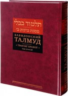 Вавилонский Талмуд - Трактат Брахот