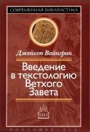 Введение в текстологию Ветхого Завета - Вайнгрин