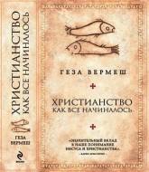 Геза Вермеш - Христианство