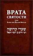 раби Хаим бен Йосеф Виталь - Врата святости
