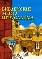Библейские места Иерусалима