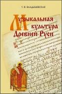 Татьяна Владышевская - Музыкальная культура Древней Руси