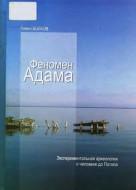 Павел Волков - Феномен Адама – Экспериментальная археология о человеке до потопа