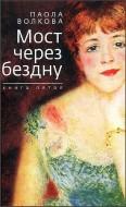 Паола Волкова - Мост через бездну-5