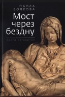 Паола Волкова - Мост через бездну - Книга 4