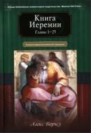 Алекс Воргез - Книга Иеремии - главы 26-52