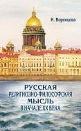 Воронцова - Русская религиозно-философская мысль