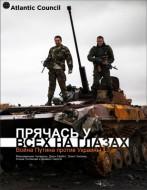 Антлантический совет - Прячась у всех на глазах: Война Путина против Украины