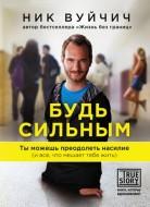 Ник Вуйчич - Будь сильным
