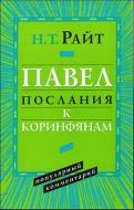 Том Райт - Павел - Послания к коринфянам - Популярный комментарий