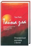 Райт Николас Томас - Тайна зла - откровенный разговор с Богом