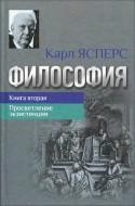 Карл Ясперс - Философия - Книга вторая - Просветление экзистенции
