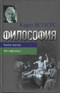 Карл Ясперс - Философия - Книга третья - Метафизика
