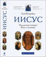 Кем был Иисус из Назарета - Глеб Ястребов
