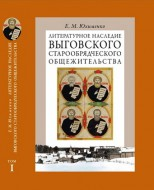 Литературное наследие Выговского старообрядческого общежительства - Юхименко